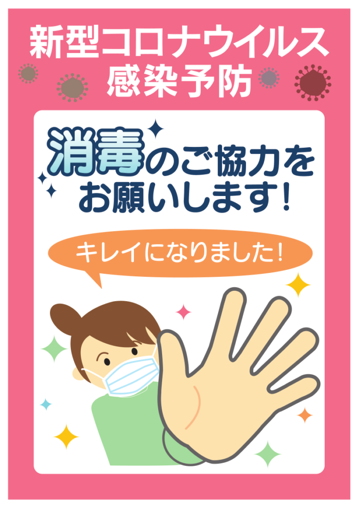 手洗い消毒のご協力
