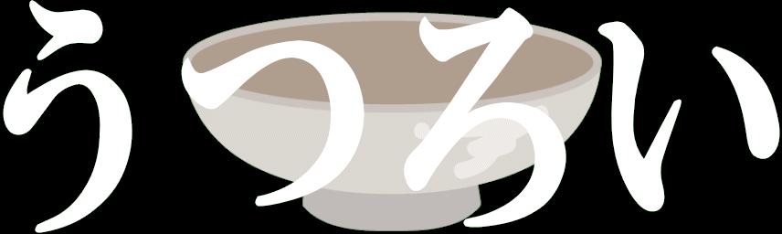 🍶《おしゃれ かわいい 作家もの 和食器》 ~うつわ屋 うつろい~【東京 浅草 かっぱ橋】